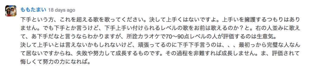 Kirishima_Hirota_coment_pic