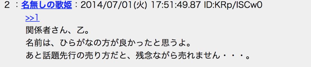Kirishima_coment1_pic