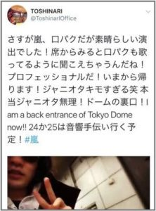 Kikuchi_arashi_pic