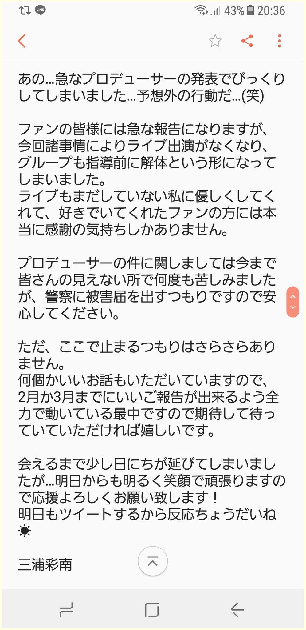 Kosai_Mirage_Miura_pic