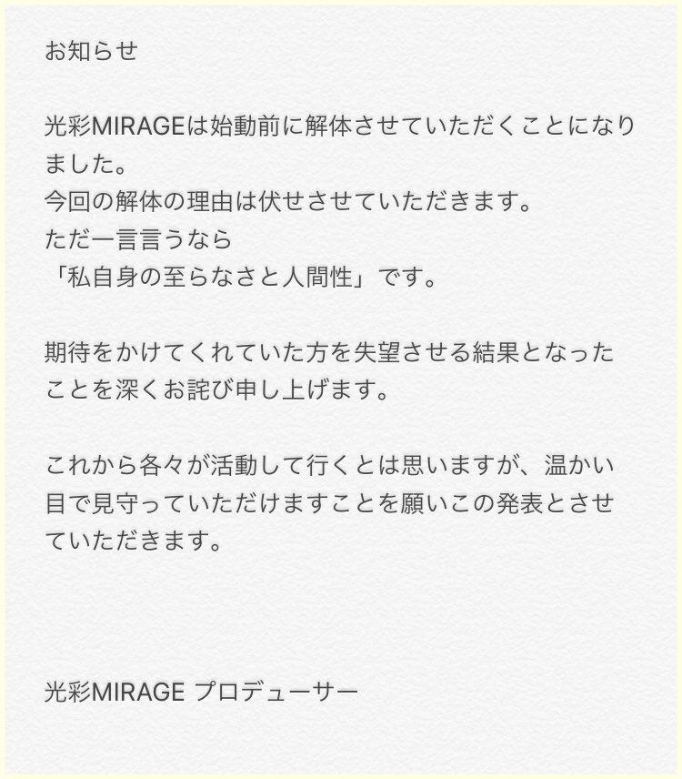 Kosai_mirage_kaisan_pic