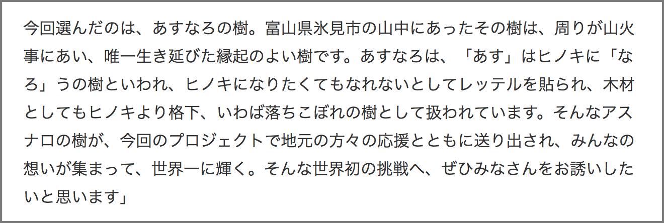 Nishihata_statement_pic