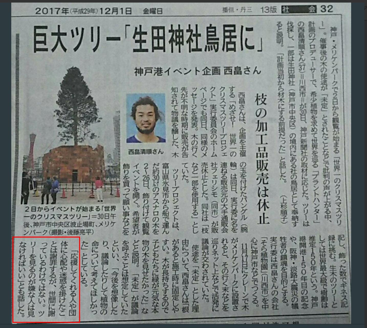 Nishihata_statement2_pic