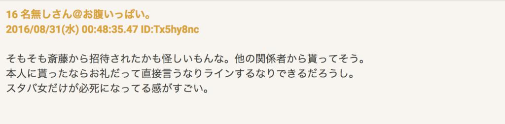 Saito_minorin1_pic