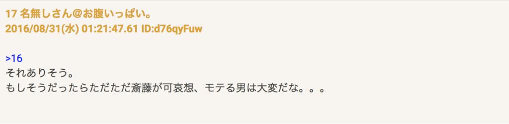Saito_minorin2_pic