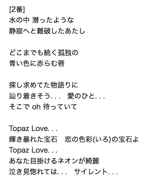 Topaz Love2 Last_pic