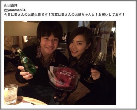 Yamada_naoki_wife_sister_pic