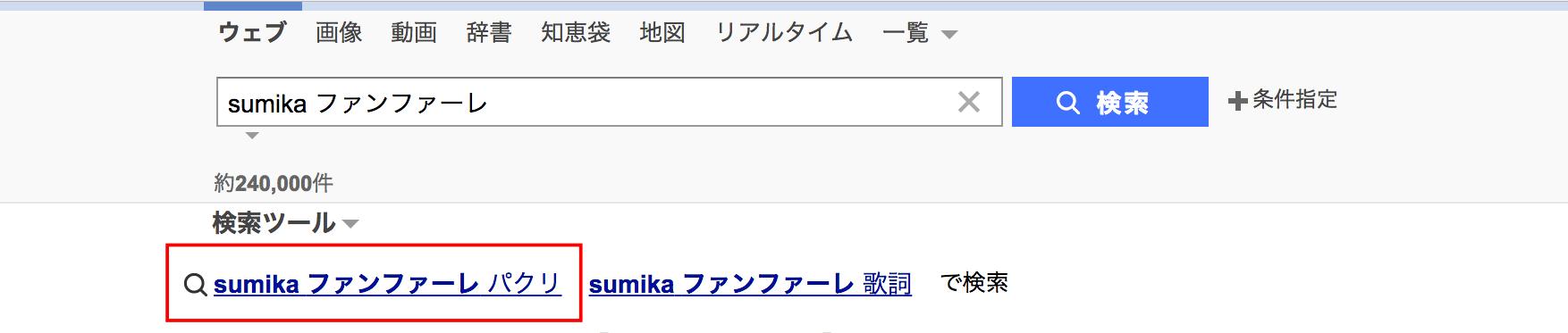 sumika_kashi