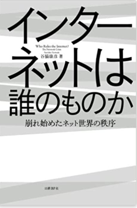 taniwaki-career-2