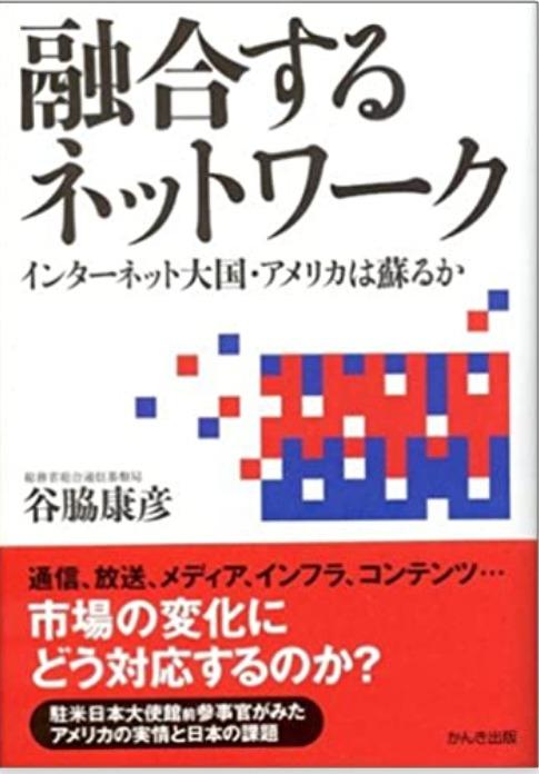 taniwaki-career-3